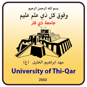 University of Thi-Qar Dormitory- الاقسام الداخلية - جامعة ذي قار